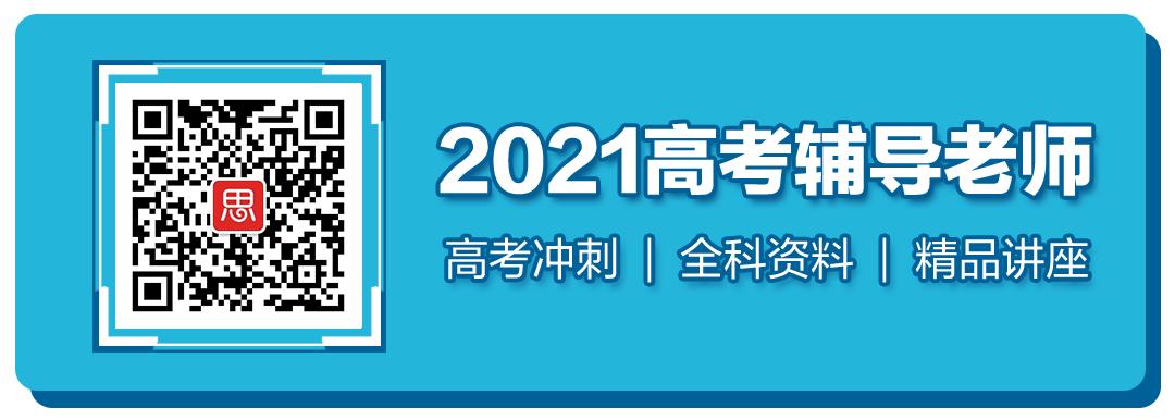 2021高考辅导老师.png