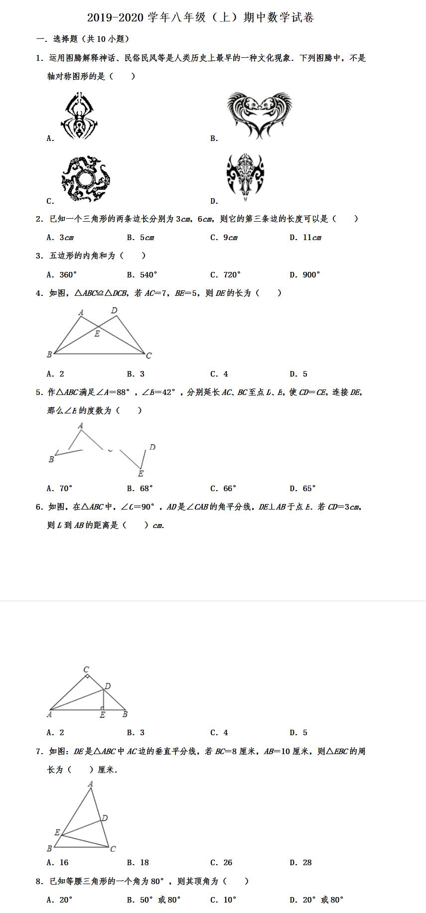 交大附中2019数学人教版.png