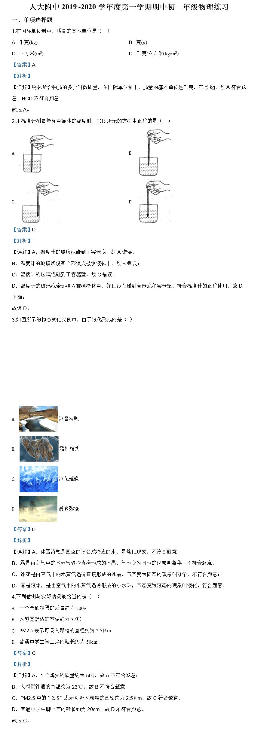 2019人大附中物理.png