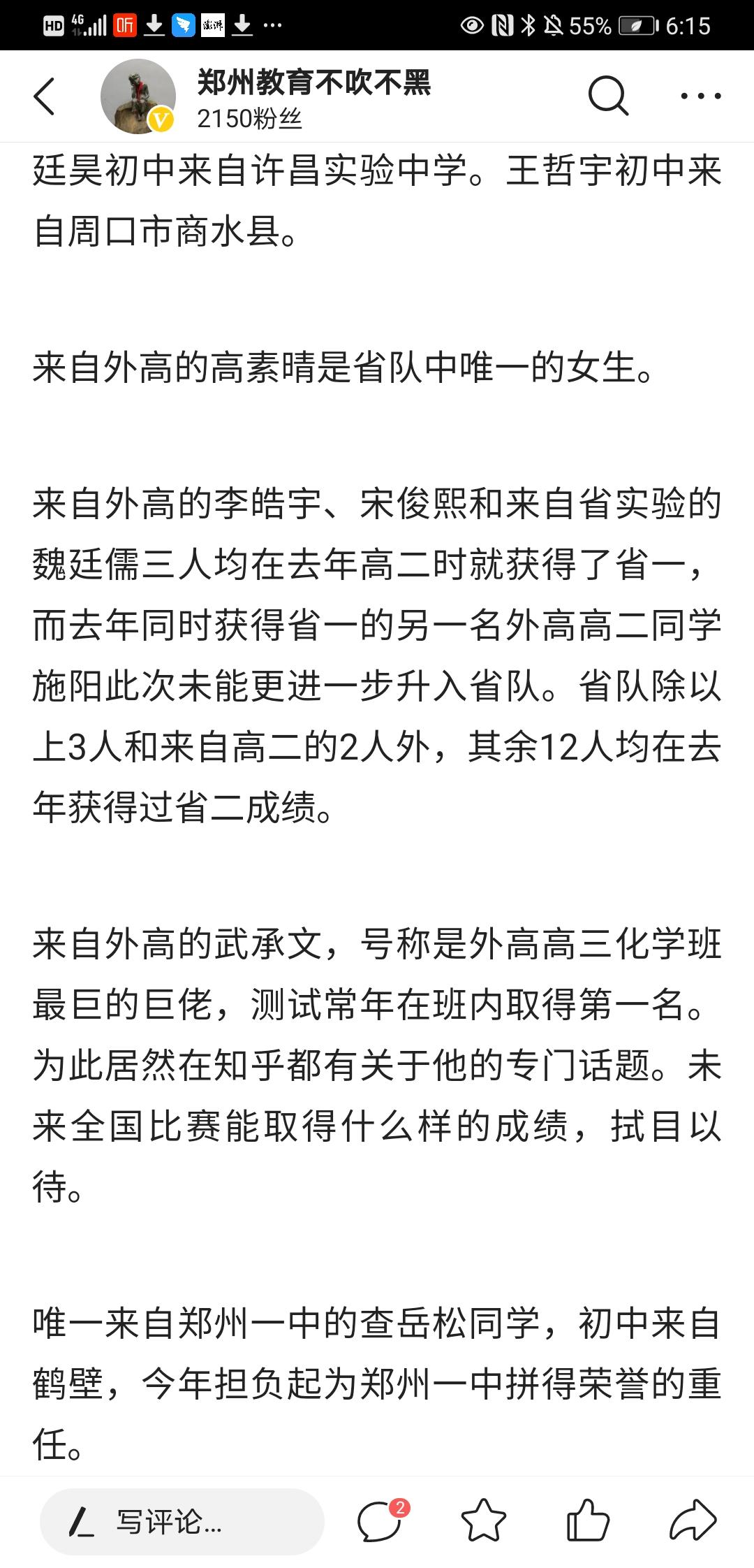 Screenshot_20201018_181519_com.ss.android.article.news.jpg