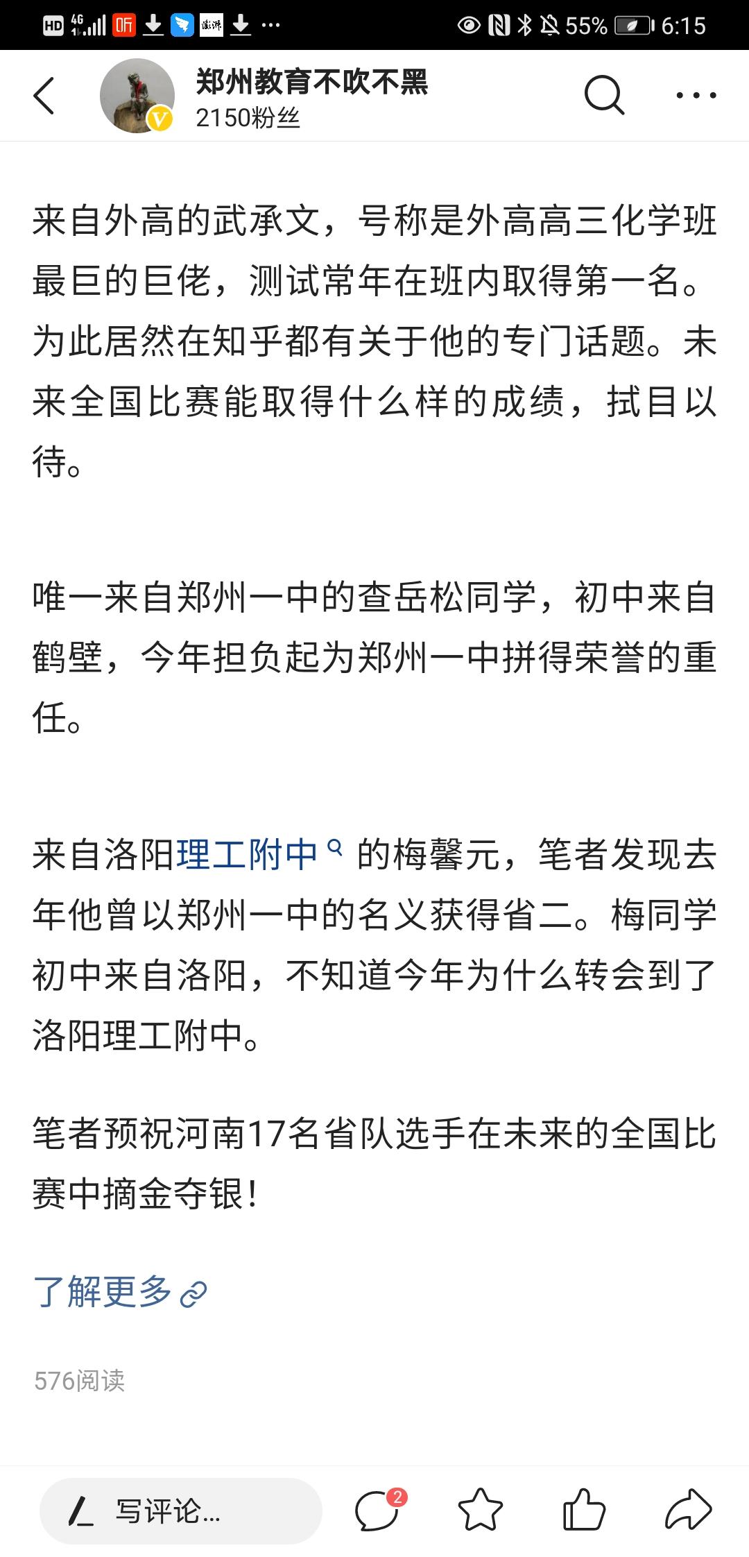 Screenshot_20201018_181538_com.ss.android.article.news.jpg
