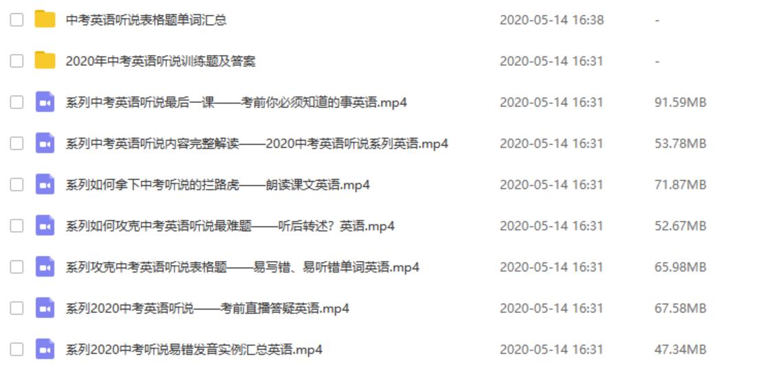 中考英语资料截图.png