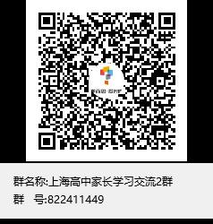 上海高中家长学习交流2群群聊二维码.png