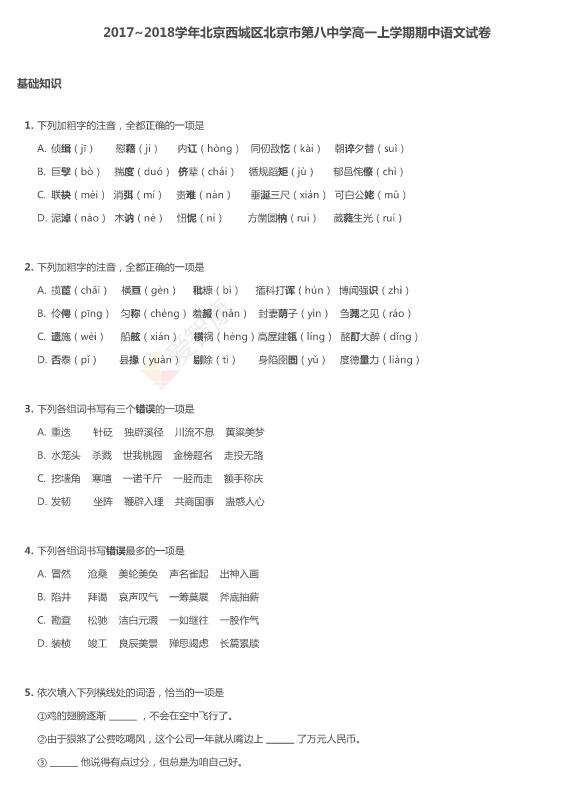 八中语文.png