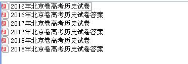 高考16-18历史.png