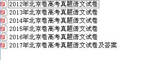 高考12-17语文.png