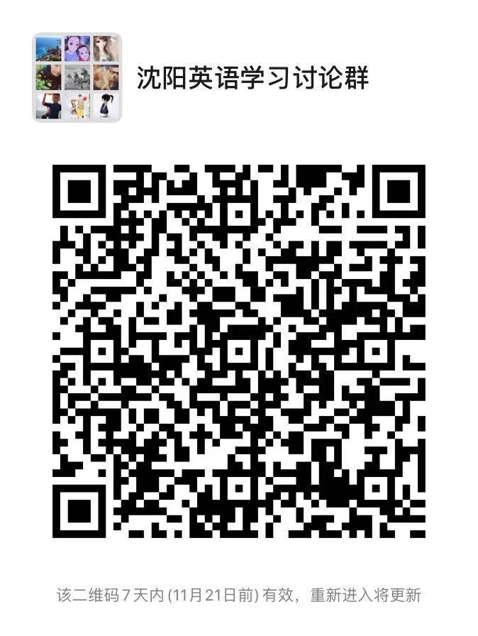 沈阳英语学习群.jpg
