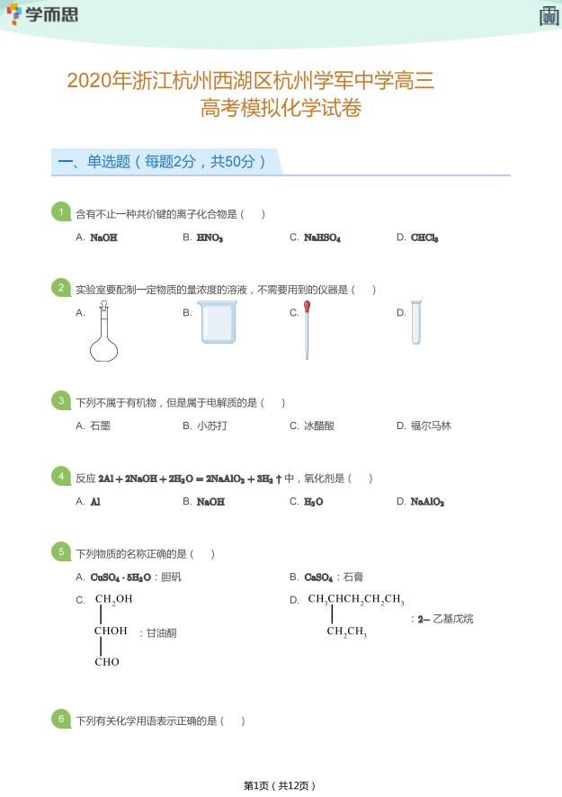 学军高三化学.png
