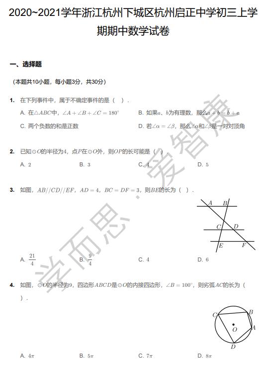 启正初三数学.png
