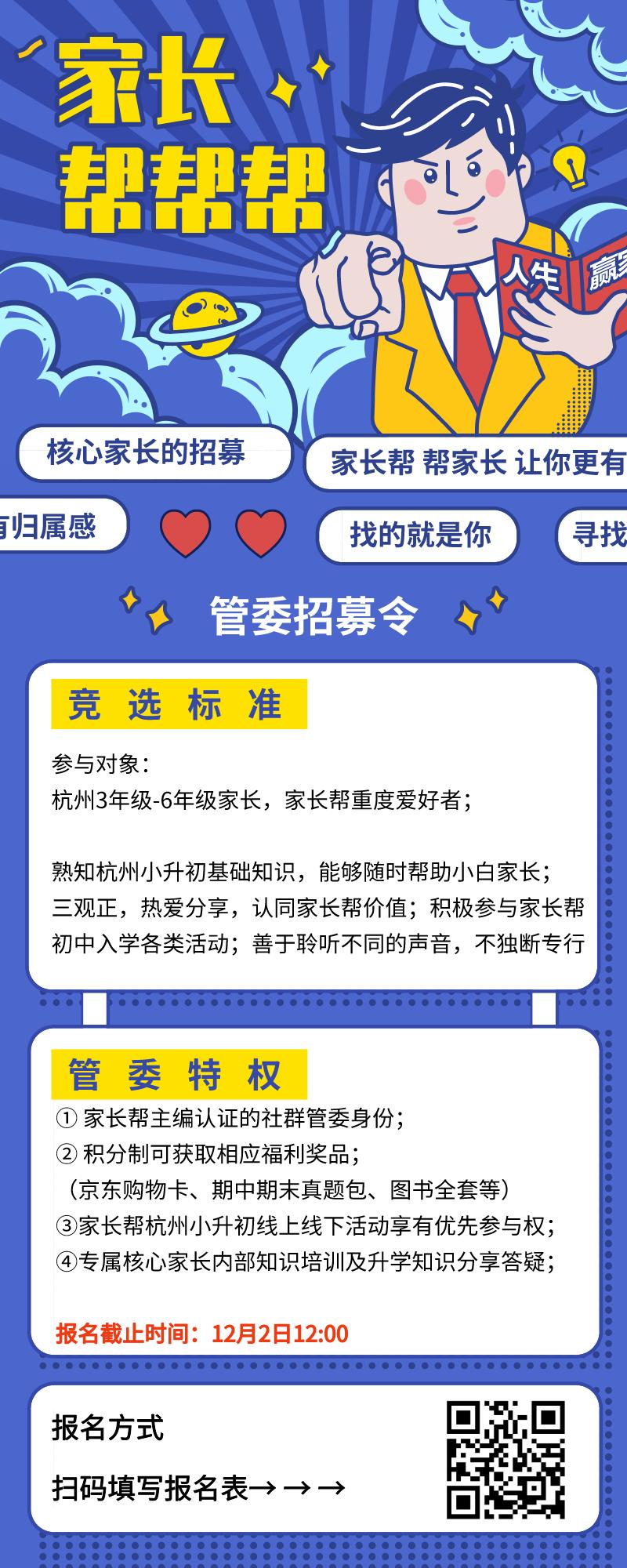 1管委招募海报.png
