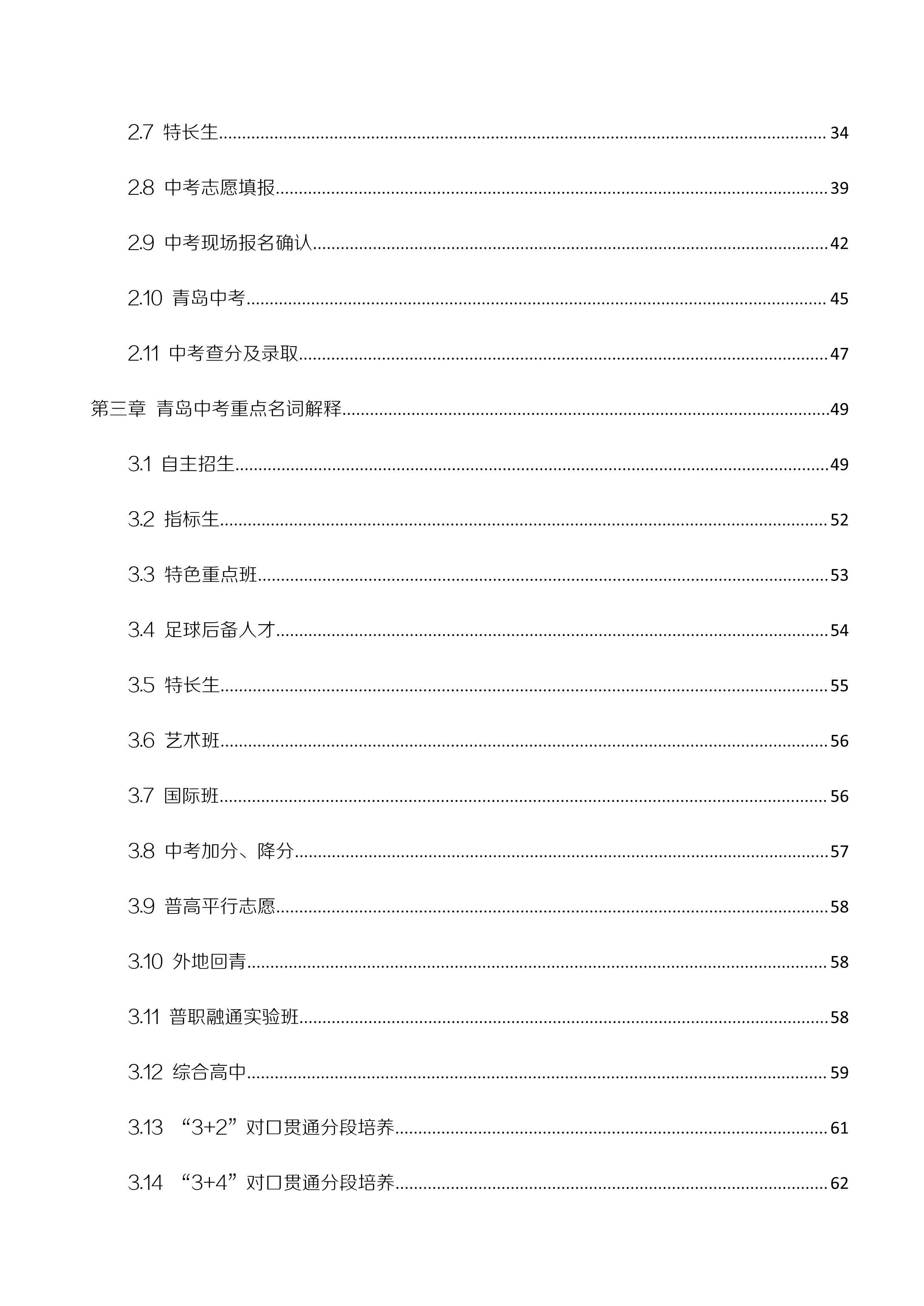 2021中考白皮书-终版(10.30)(20.00)_5.jpg