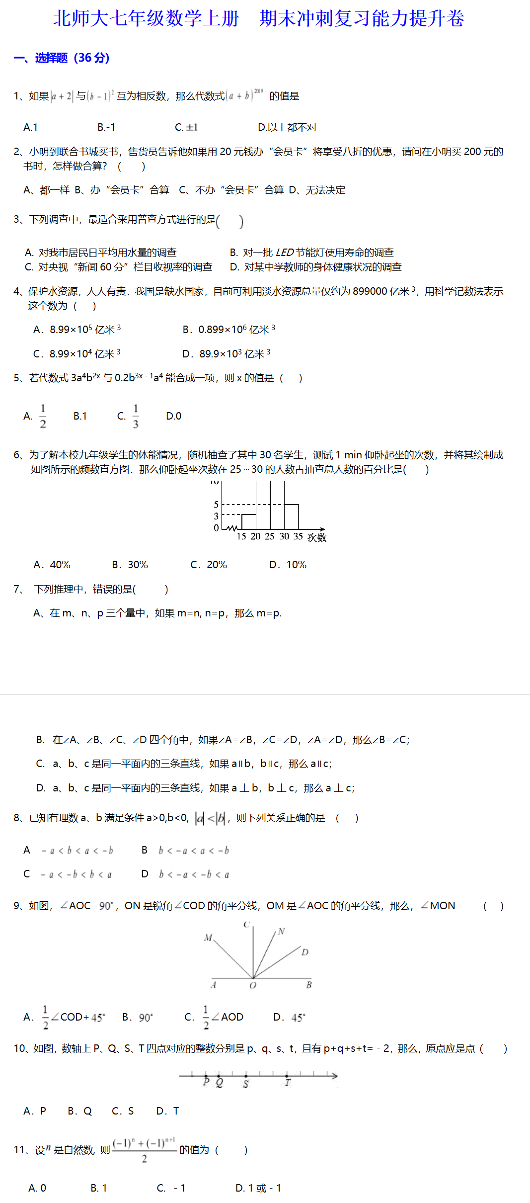初一数学.png
