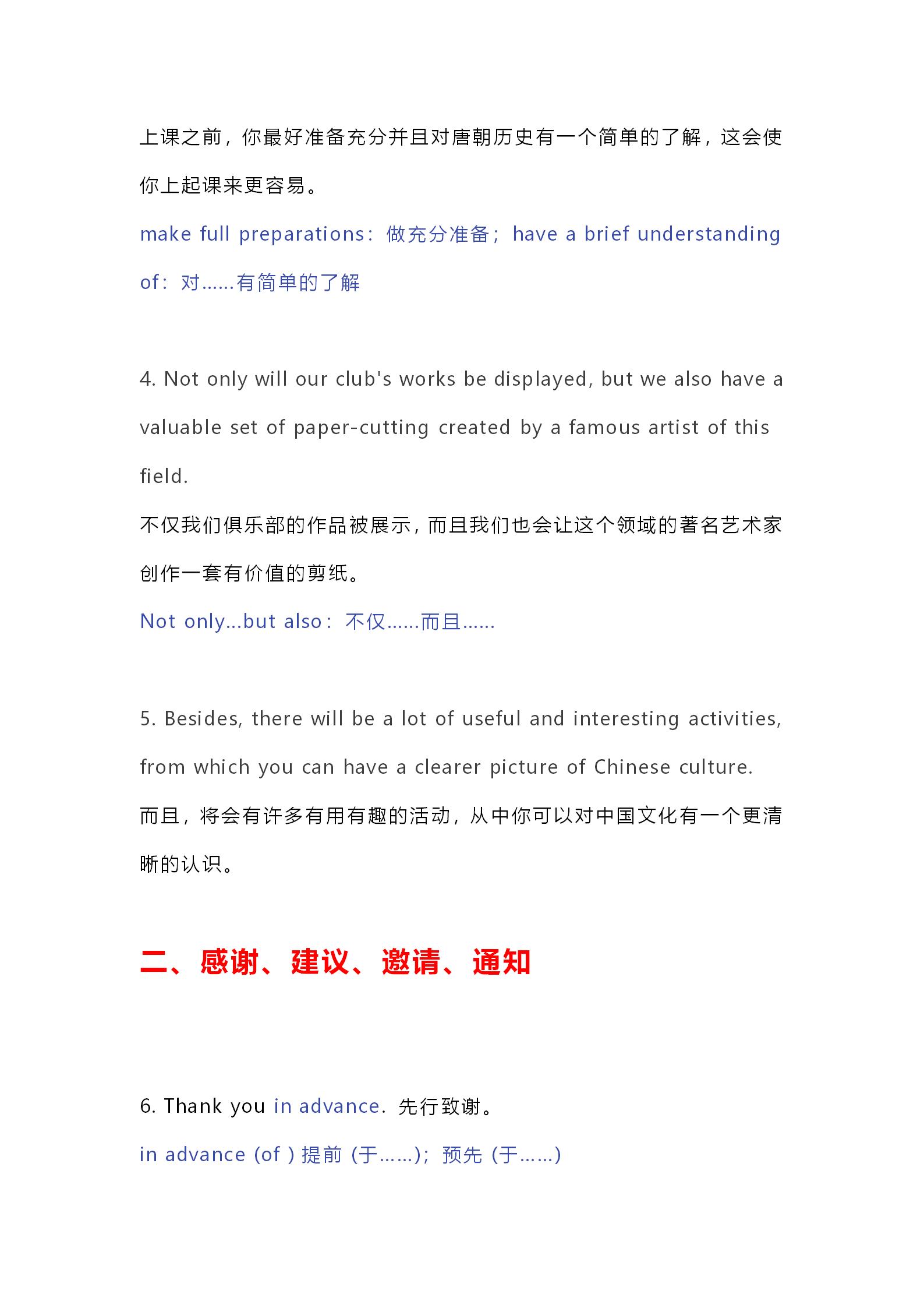 100个高考英语作文金句_02.png