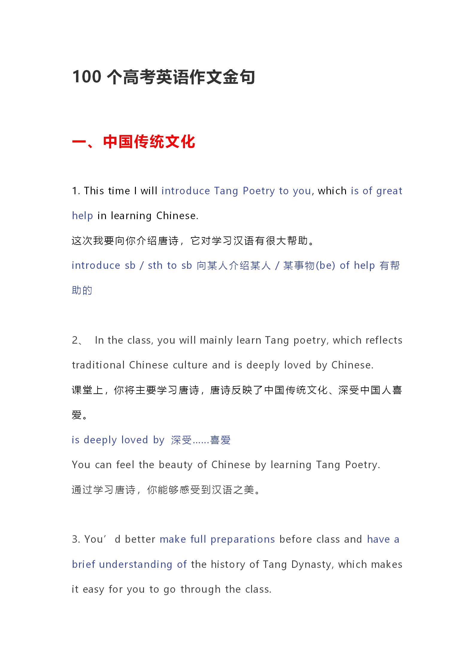 100个高考英语作文金句_01.png