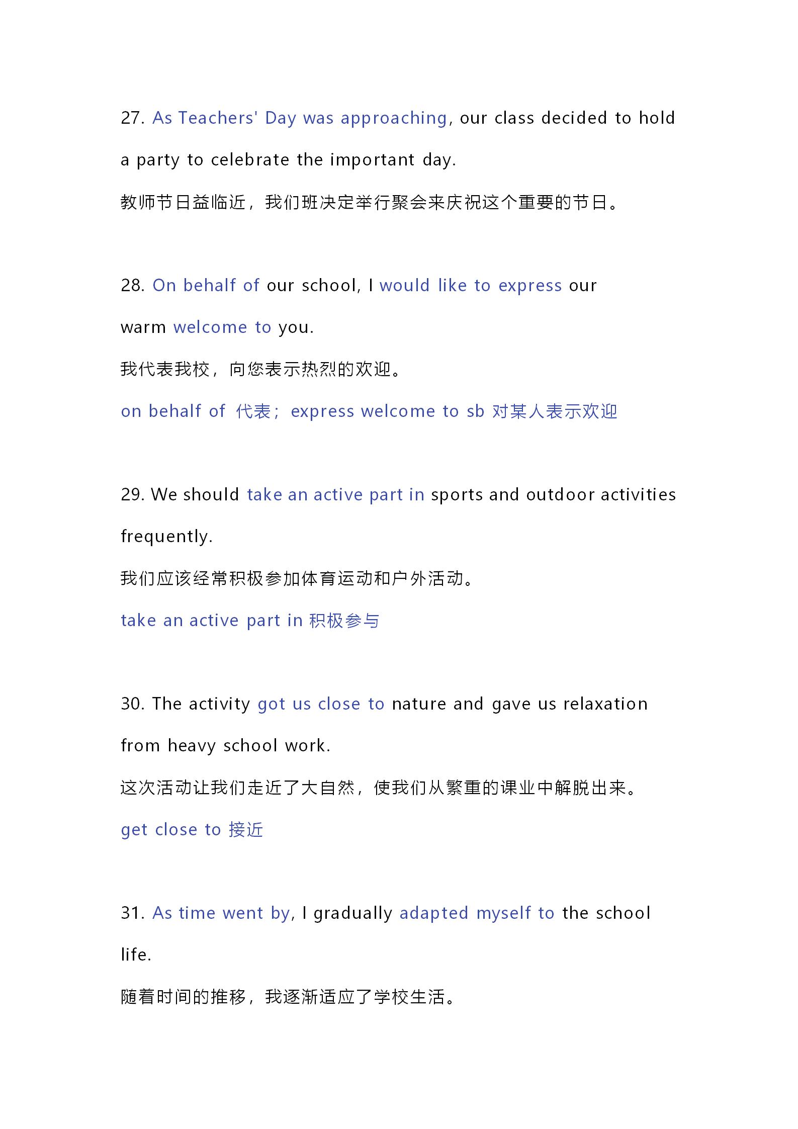 100个高考英语作文金句_07.png