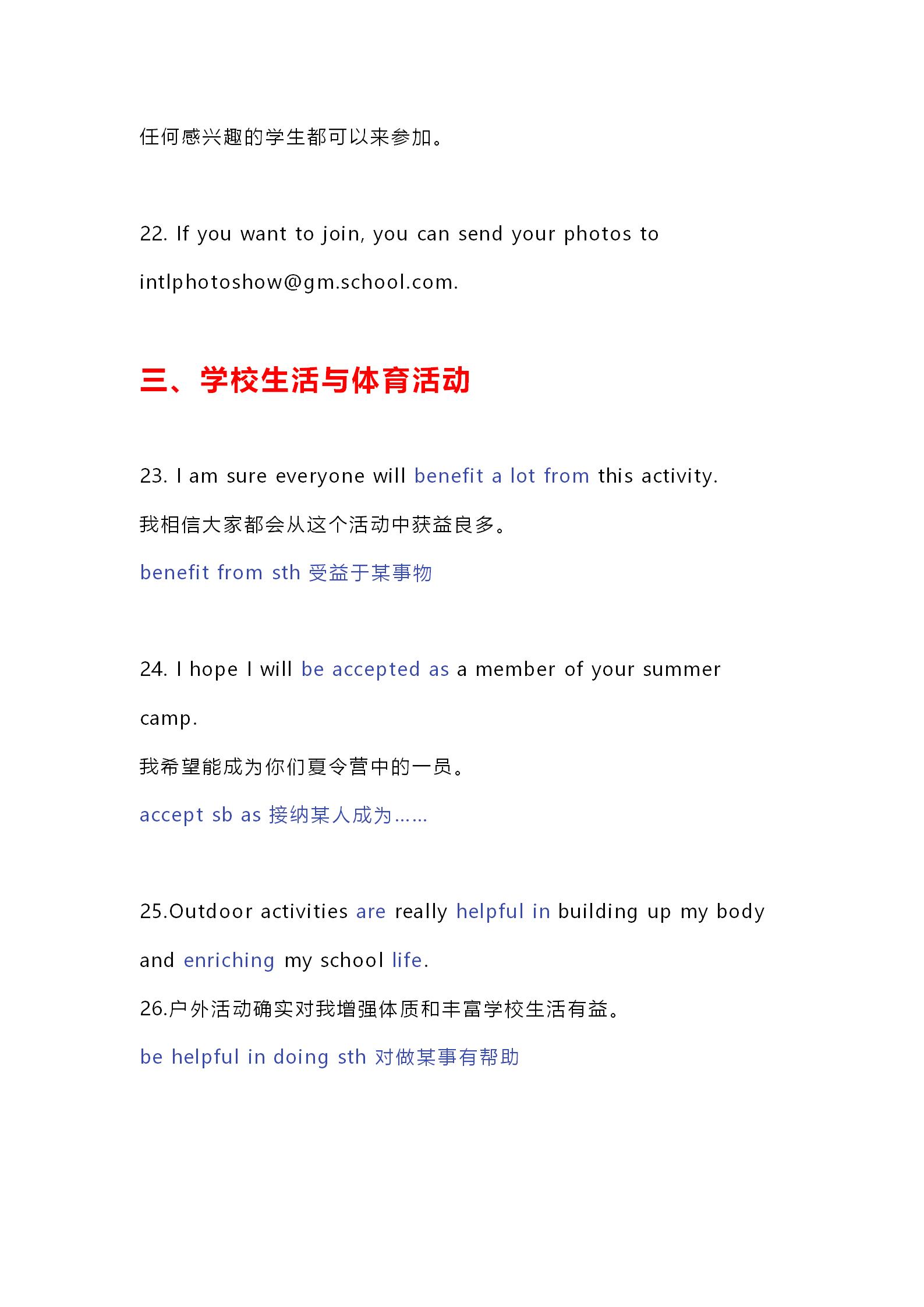 100个高考英语作文金句_06.png