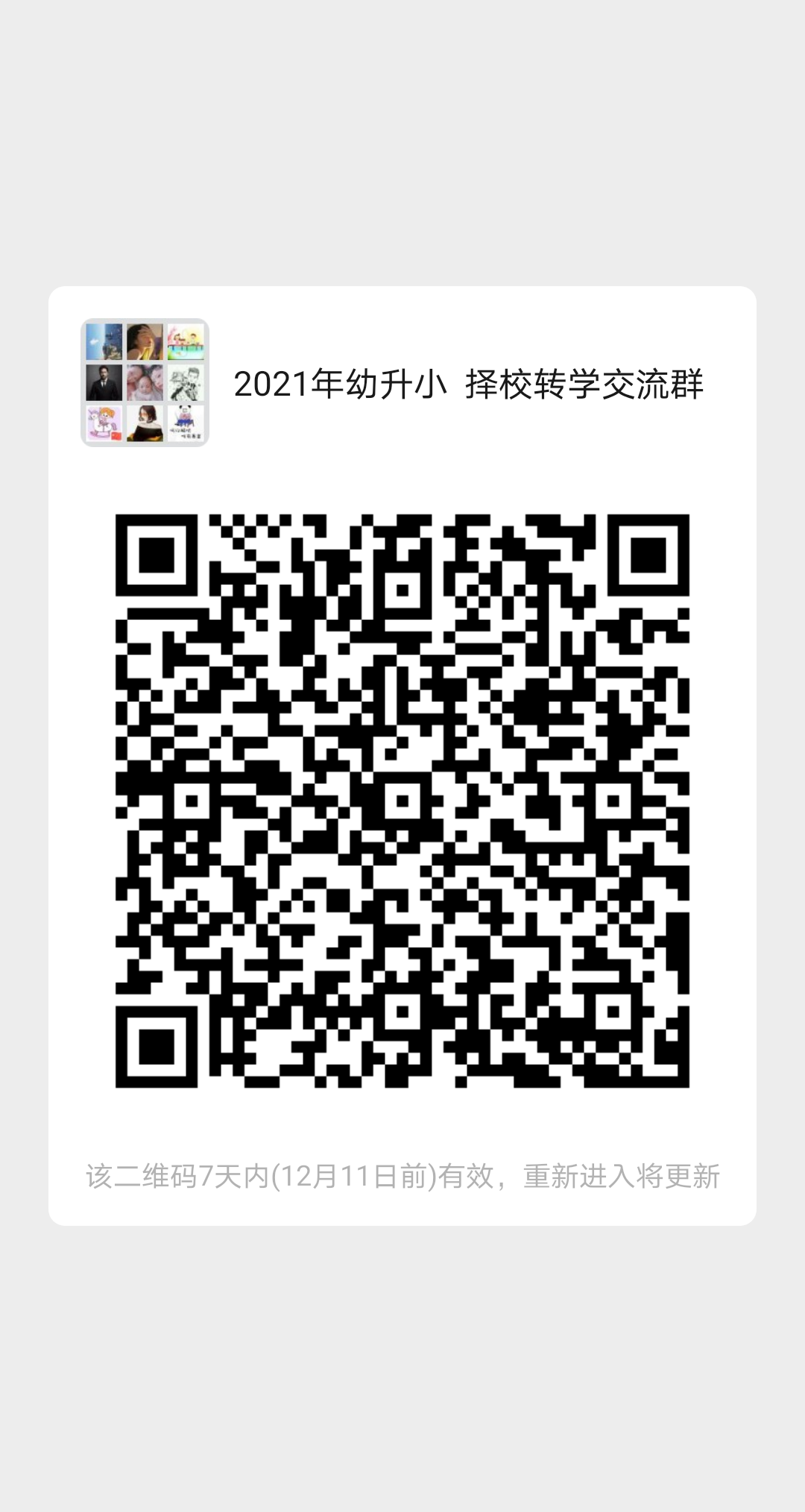mmqrcode1607043836020.png