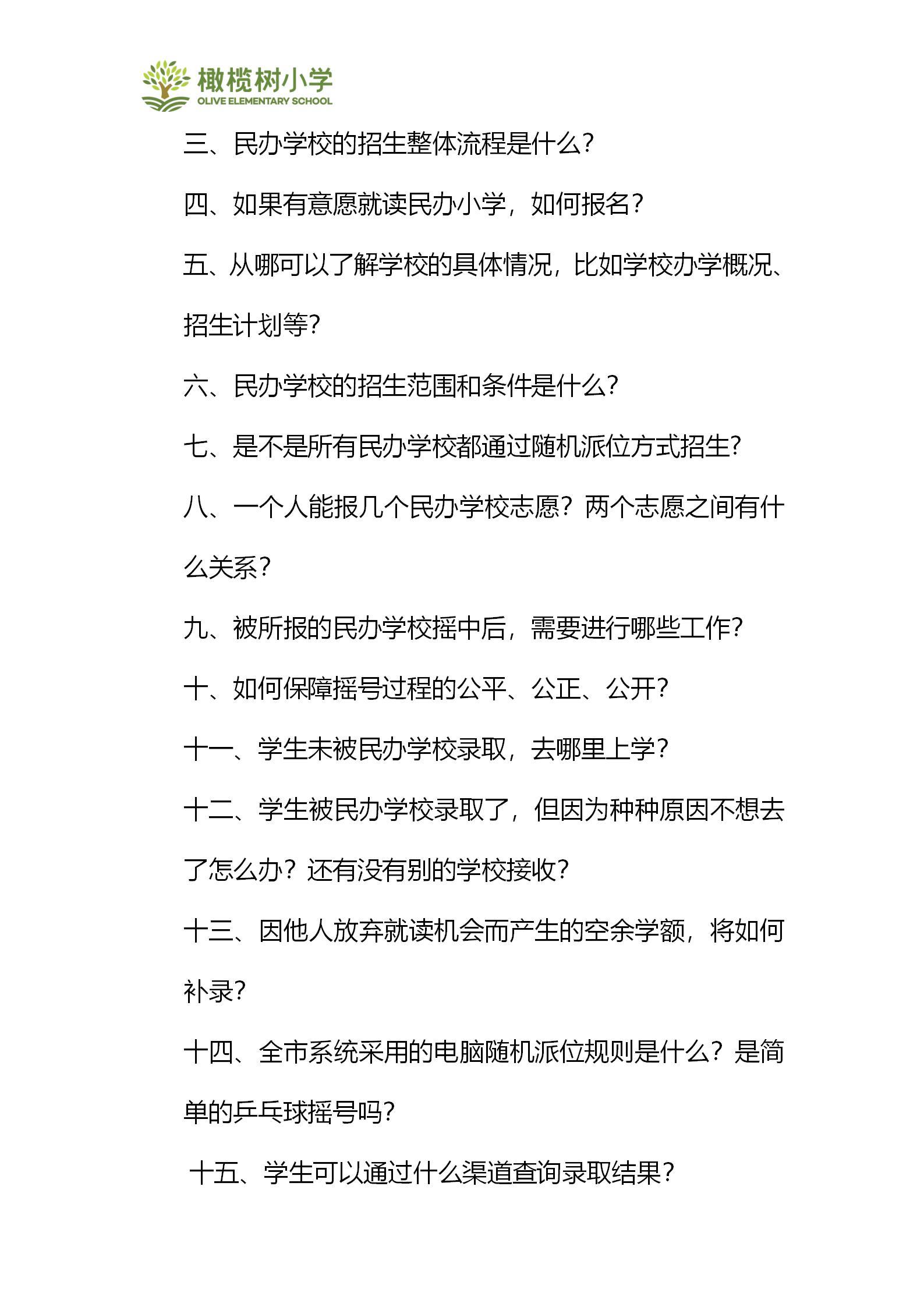 2021年石家庄幼升小入学白皮书_02.jpg