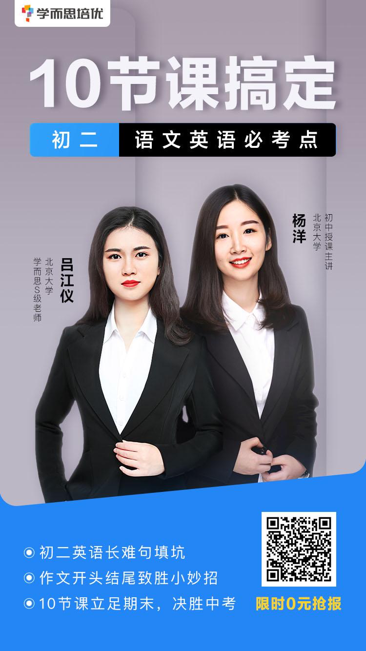 初二_微信海报.jpg