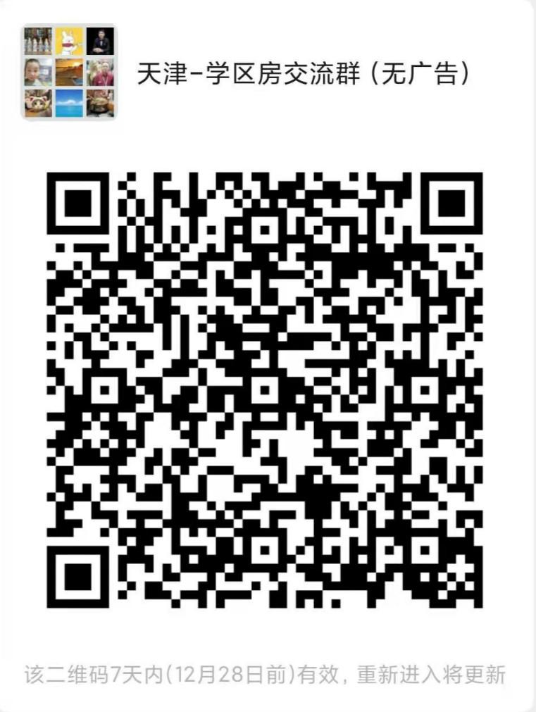 天津学区房交流群.jpg