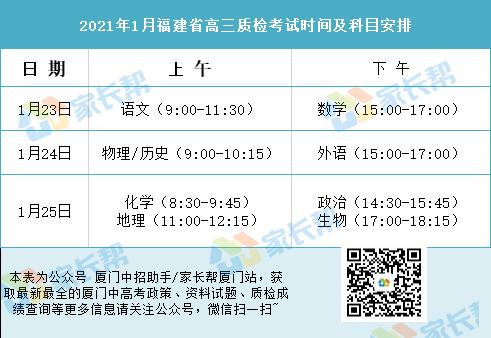 2021年1月 高三质检.png