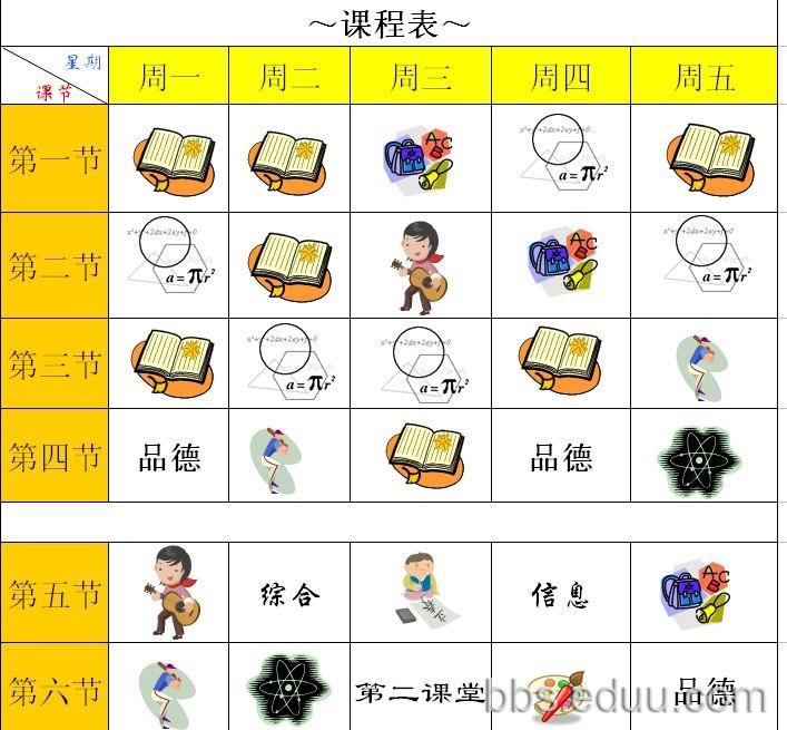 创意课程表设计图片展示图片