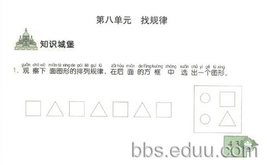一年级数学下册单元同步试卷---第八单元找规律